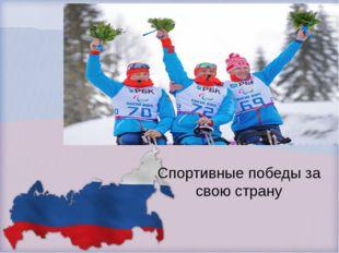 Спортивные победы за свою страну