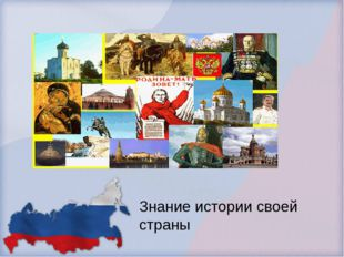 Знание истории своей страны