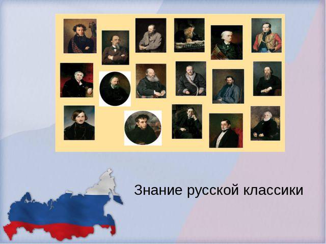 Знание русской классики