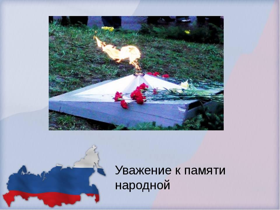 Уважение к памяти народной