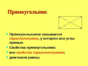 Прямоугольник Прямоугольником называется параллелограмм, у которого все углы