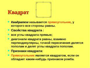 Квадрат Квадратом называется прямоугольник, у которого все стороны равны. Сво