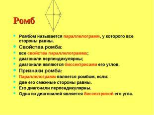 Ромб Ромбом называется параллелограмм, у которого все стороны равны. Свойства