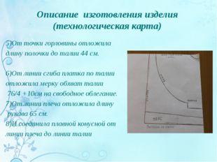 Описание изготовления изделия (технологическая карта) 5)От точки горловины от