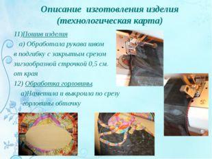 Описание изготовления изделия (технологическая карта) 11)Пошив изделия а) Обр