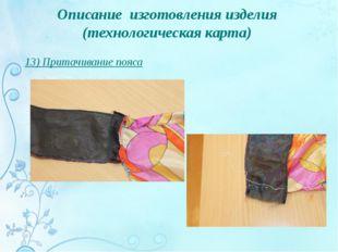 Описание изготовления изделия (технологическая карта) 13) Притачивание пояса