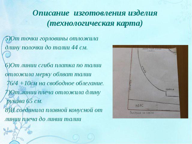 Описание изготовления изделия (технологическая карта) 5)От точки горловины от...