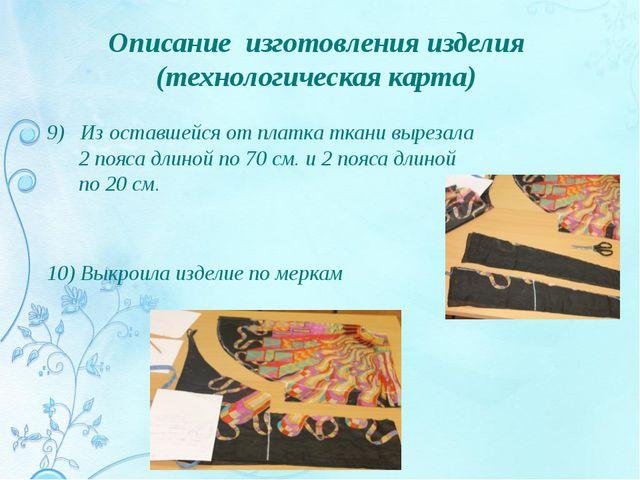 Описание изготовления изделия (технологическая карта) 9) Из оставшейся от пла...