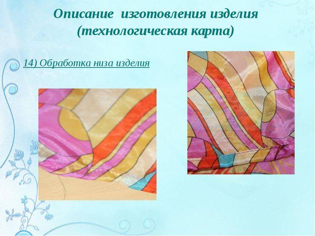 Описание изготовления изделия (технологическая карта) 14) Обработка низа изде...