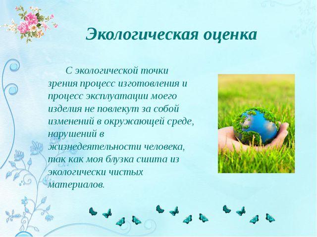 Экологическая оценка С экологической точки зрения процесс изготовления и проц...