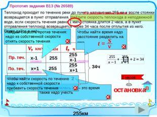 Теплоход vсоб. = x х+1 255 справка справка справка Прототип задания B13 (№ 26