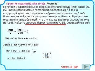 Ответ: 10 км/ч Пристани и расположены на озере, расстояние между ними равно 3