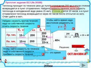 Прототип задания B13 (№ 26588) Теплоход проходит по течению реки до пункта на