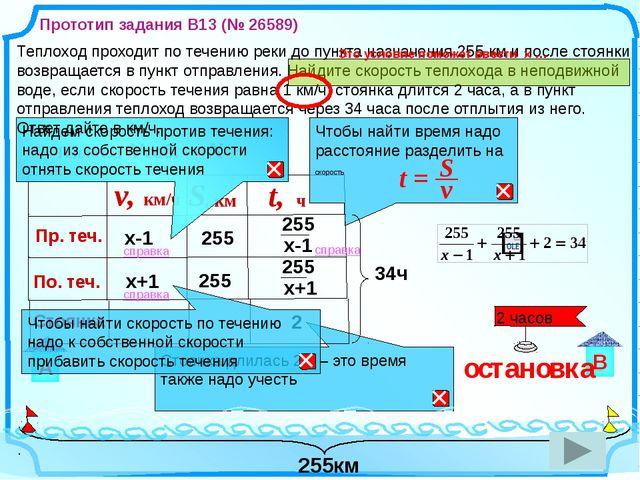 Теплоход vсоб. = x х+1 255 справка справка справка Прототип задания B13 (№ 26...