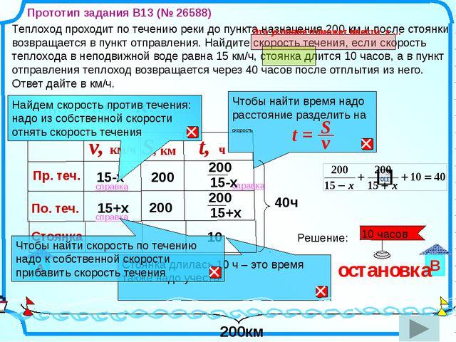 Прототип задания B13 (№ 26588) Теплоход проходит по течению реки до пункта на...