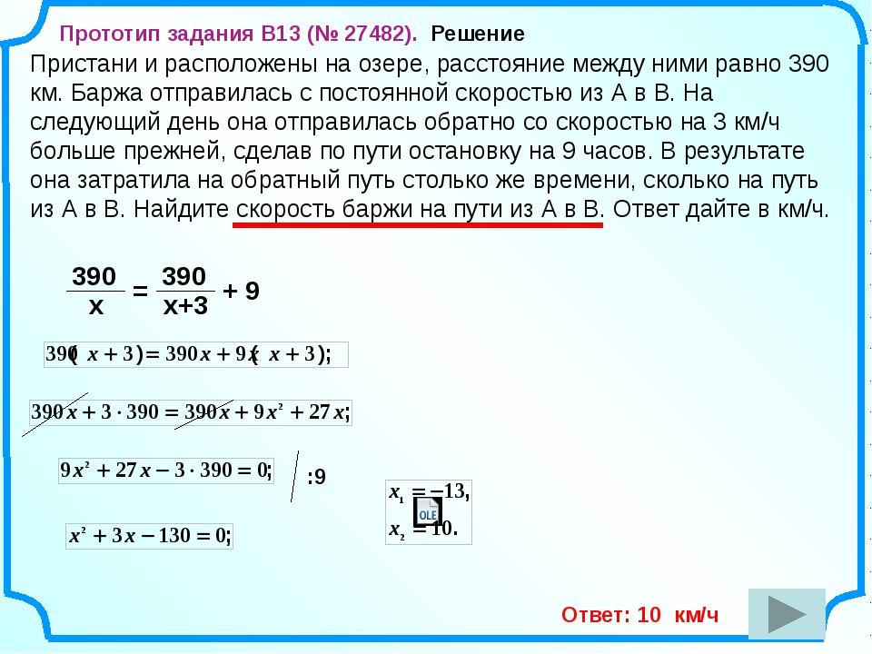 Ответ: 10 км/ч Пристани и расположены на озере, расстояние между ними равно 3...