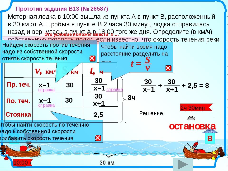 Моторная лодка в 10:00 вышла из пункта А в пункт В, расположенный в 30 км от...