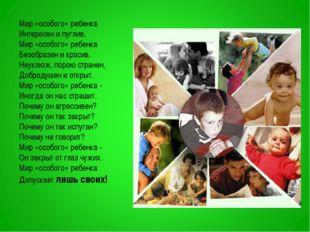 Мир «особого» ребенка Интересен и пуглив. Мир «особого» ребенка Безобразен и