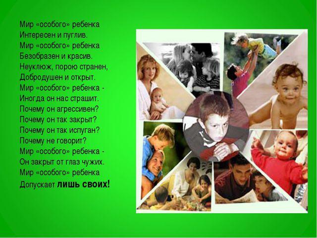 Мир «особого» ребенка Интересен и пуглив. Мир «особого» ребенка Безобразен и...