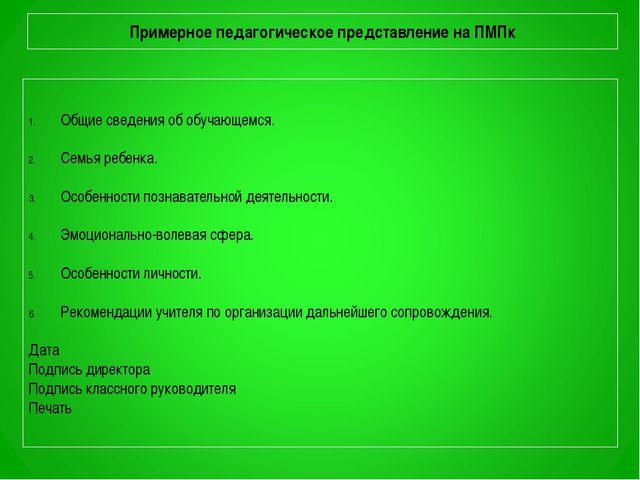 Примерное педагогическое представление на ПМПк Общие сведения об обучающемся....