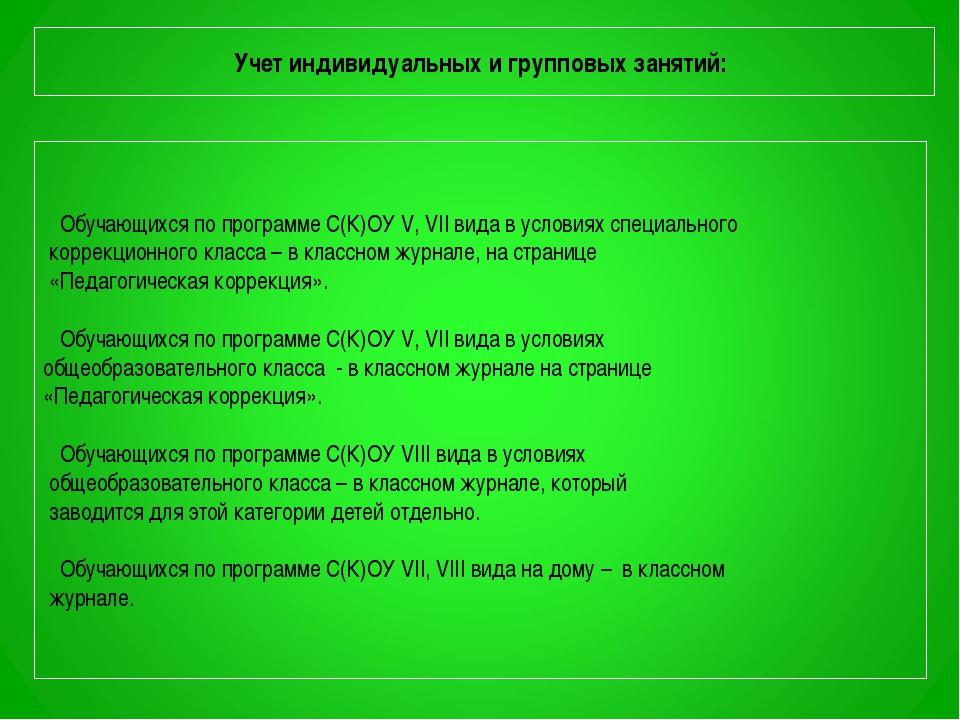 Учет индивидуальных и групповых занятий: Обучающихся по программе С(К)ОУ V, V...