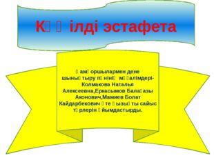 Көңілді эстафета Қамқоршылармен дене шынықтыру пәнінің мұғалімдері-Колмакова
