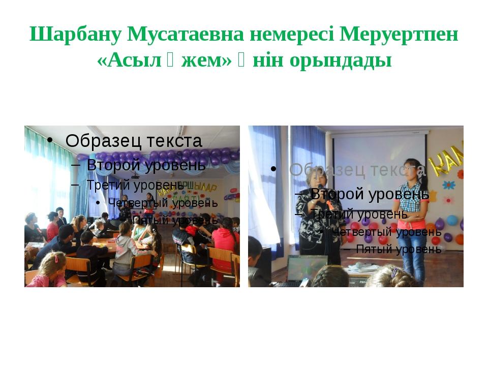 Шарбану Мусатаевна немересі Меруертпен «Асыл әжем» әнін орындады