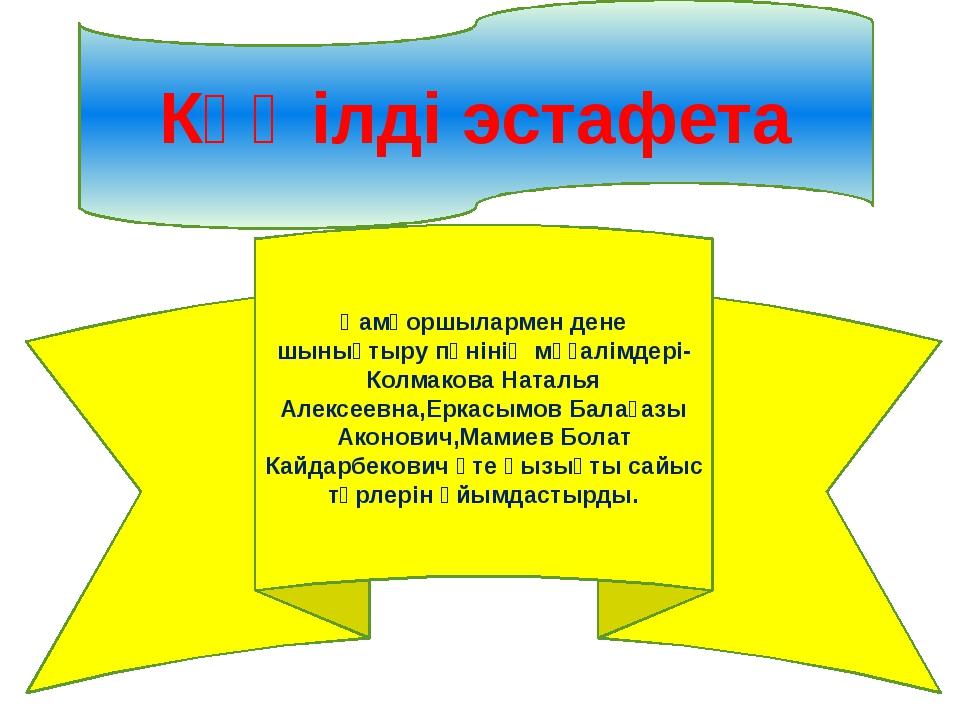 Көңілді эстафета Қамқоршылармен дене шынықтыру пәнінің мұғалімдері-Колмакова...