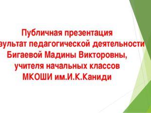 Публичная презентация результат педагогической деятельности Бигаевой Мадины В