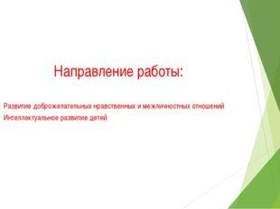Направление работы: Развитие доброжелательных нравственных и межличностных от