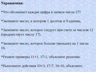 Упражнения: *Что обозначает каждая цифра в записи числа 17? *Запишите число,