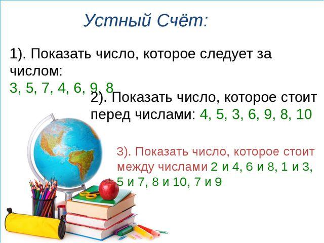 Устный Счёт: 3). Показать число, которое стоит между числами 2 и 4, 6 и 8, 1...