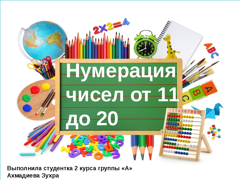 Нумерация чисел от 11 до 20 Выполнила студентка 2 курса группы «А» Ахмадиева...
