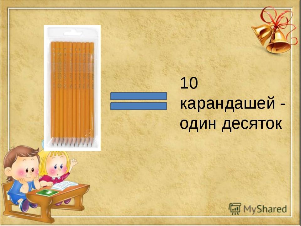 10 карандашей - один десяток