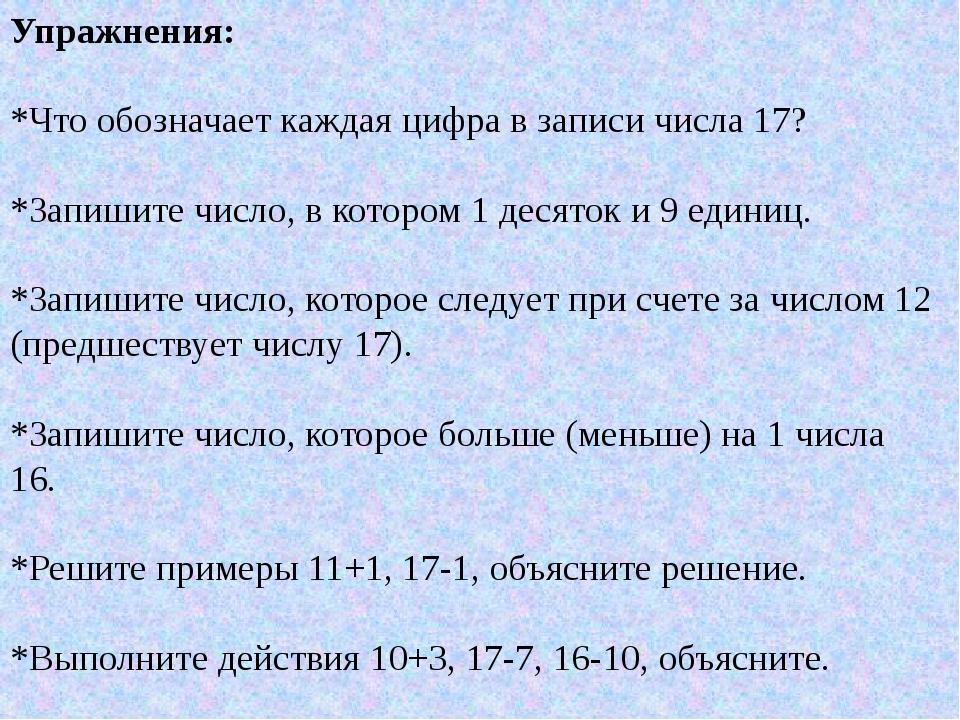 Упражнения: *Что обозначает каждая цифра в записи числа 17? *Запишите число,...