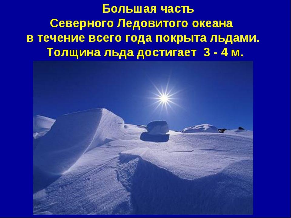 Большая часть Северного Ледовитого океана в течение всего года покрыта льдам...