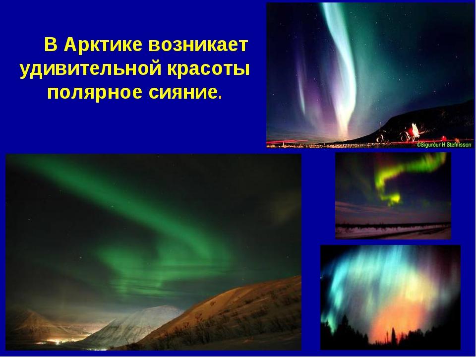 В Арктике возникает удивительной красоты полярное сияние.