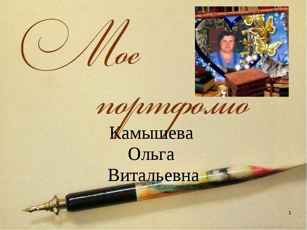 Камышева Ольга Витальевна * Камышева Ольга Витальевна