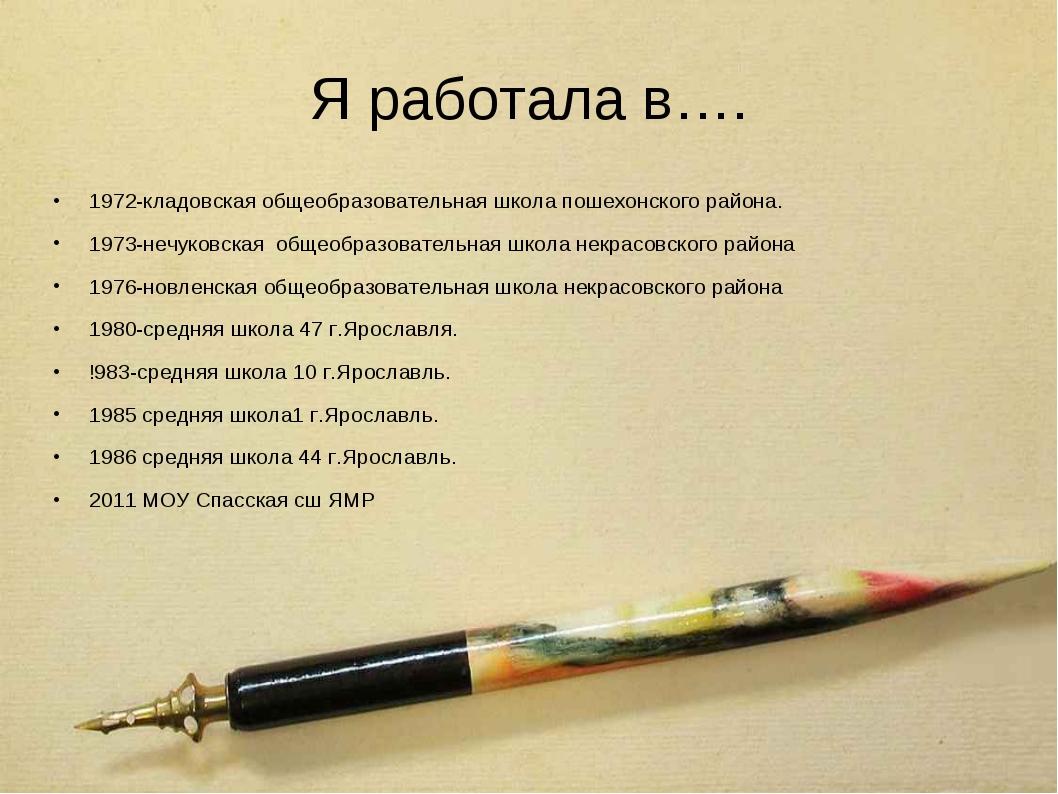 Я работала в…. 1972-кладовская общеобразовательная школа пошехонского района....