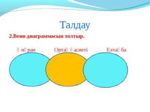 Талдау 2.Венн диаграммасын толтыр. Әнұран Ортақ қасиеті Елтаңба
