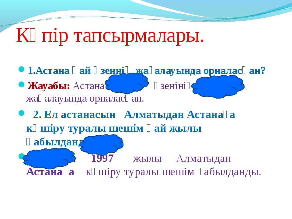 Көпір тапсырмалары. 1.Астана қай өзеннің жағалауында орналасқан? Жауабы: Аста...
