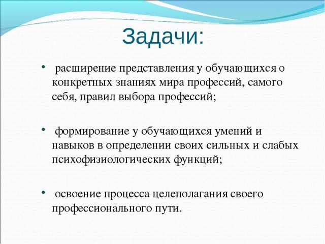 Задачи: расширение представления у обучающихся о конкретных знаниях мира проф...