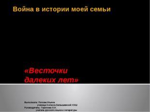 Война в истории моей семьи «Весточки далеких лет» Выполнила: Попова Ульяна уч