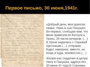 Первое письмо, 30 июня,1941г. «Добрый день, моя дорогая семья, Нина и сын Пан