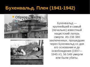 Бухенвальд. Плен (1941-1942) Бухенвальд — крупнейший и самый (печально) извес