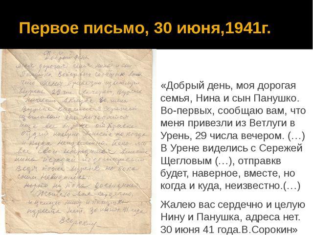 Первое письмо, 30 июня,1941г. «Добрый день, моя дорогая семья, Нина и сын Пан...