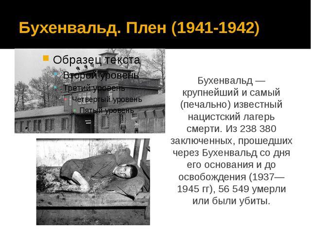 Бухенвальд. Плен (1941-1942) Бухенвальд — крупнейший и самый (печально) извес...