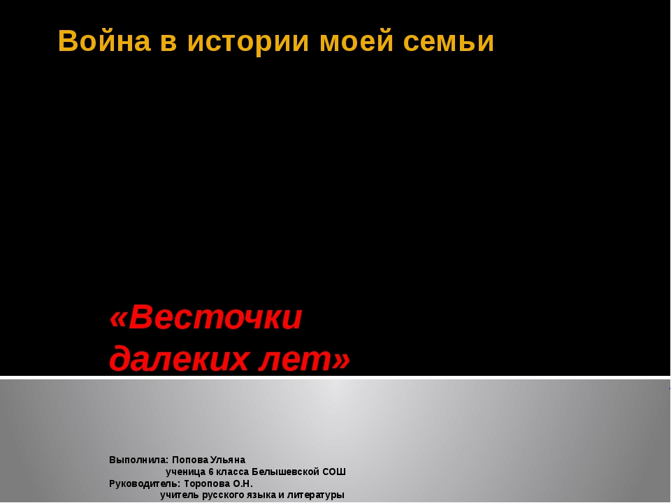 Война в истории моей семьи «Весточки далеких лет» Выполнила: Попова Ульяна уч...