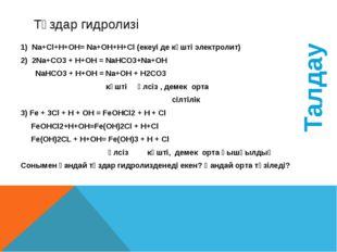 Тұздар гидролизі Na+Cl+H+OH= Na+OH+H+Cl (екеуі де күшті электролит) 2Na+CO3 +