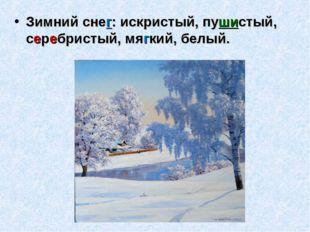 Зимний снег: искристый, пушистый, серебристый, мягкий, белый.